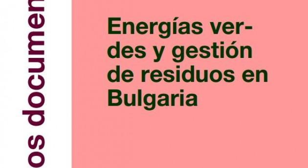 Energías verdes y gestión residuos Bulgaria